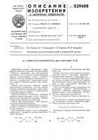 Патент 539608 Собиратель-вспениватель для флотации угля