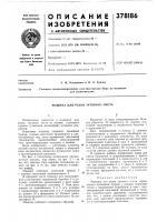 Патент 378186 Машина для резки тутового листа