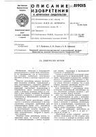 Патент 819015 Дештабелер лотков