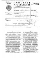 Патент 798932 Устройство для тревожной сиг-нализации