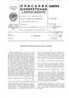 Патент 248594 Патент ссср  248594