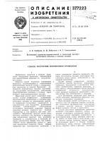 Патент 377223 Способ получения порошковой проволоки