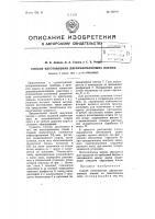 Патент 102938 Способ изготовления двупреломляющих пленок