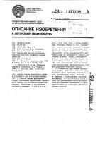 Патент 1137208 Способ уборки фрезерного торфа и устройство для его осуществления