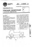 Патент 1143633 Способ испытания тормозов автомобиля на роликовом стенде