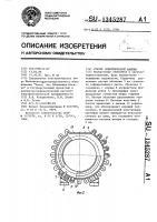 Патент 1345287 Статор электрической машины