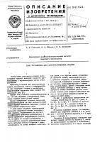 Патент 541621 Установка для автоматической сварки