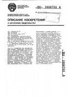 Патент 1058753 Устройство для автоматической сварки