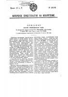 Патент 48168 Способ обезвоживания торфа