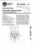 Патент 1021412 Измельчитель кормов