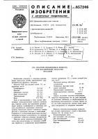 Патент 857246 Смазочно-охлаждающая жидкость для механической обработки металлов