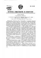 Патент 41142 Скреперная лебедка