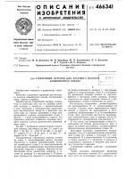 Патент 466341 Стрелочный перевод для несущего полотна конвейерного поезда