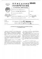 Патент 281405 Устройство для подготовки торфяной залежи к эксплуатации