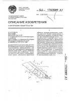 Патент 1763589 Многоярусный дренажный плуг