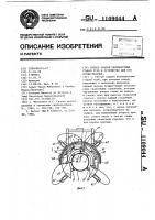 Патент 1109044 Способ сварки неповоротных стыков труб и устройство для его осуществления