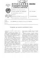 Патент 304384 Устройство для поворота мальтийского креста