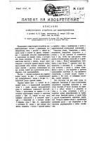 Патент 15107 Коммутаторное устройство для радиоприемников
