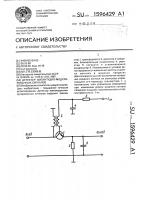 Патент 1596429 Детектор амплитудно-модулированных сигналов
