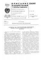 Патент 236243 Устройство для транспортирования кинофотоматериалов в процессе химико-фотографическойобработки