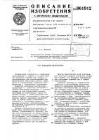 Патент 961912 Кольцевой кантователь