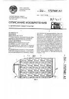 Патент 1727681 Удлинитель верхнего решета очистки зерноуборочного комбайна