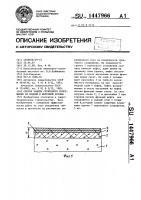 Патент 1447966 Способ защиты грунтового сооружения от водной и ветровой эрозии