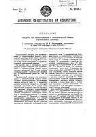 Патент 28644 Аппарат для перемешивания и пневматической подачи строительного раствора