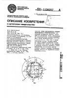 Патент 1136257 Ротор двухполюсного асинхронизированного турбогенератора