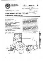 Патент 1040030 Подметально-уборочная машина