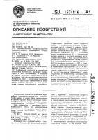 Патент 1574816 Шнековый пресс для формования торфа-сырца