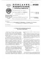 Патент 493501 Смазка для холодной обработки металлов давлением
