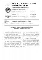 Патент 273259 Кулачковый привод расцепления автосцепок рудничного подвижного состава