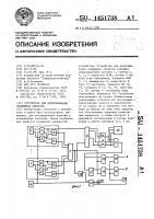 Патент 1451738 Устройство для идентификации подвижных объектов
