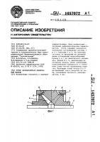 Патент 1457072 Ротор бесконтактной синхронной машины
