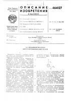 Патент 464127 Смазочный материал для газотурбинных двигателей