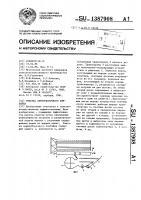 Патент 1387908 Очистка зерноуборочного комбайна