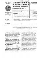 Патент 721466 Смазочно-охлаждающая жидкость для обработки резанием алюминия и его сплавов