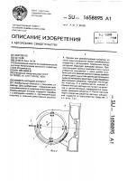 Патент 1658895 Измельчающий аппарат