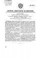 Патент 42556 Коробка паровозного пароперегревателя
