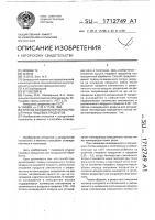 Патент 1712749 Способ холодильной обработки штучных пищевых продуктов