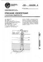 Патент 1035298 Эрлифт