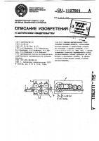 Патент 1127921 Способ формирования слоя стеблей лубяных культур