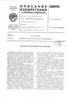 """Патент 328992 Кантователь цилиндрических изделий.г^шо^яи.-•tc/'v/^^h:'- ..•'.,;^-кл'""""м'_i"""