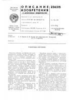 Патент 236315 Разборный контейнер