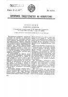 Патент 44584 Телефонное устройство