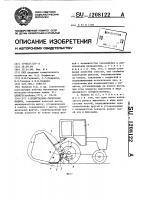 Патент 1208122 Подметально-уборочная машина
