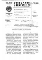 Патент 861498 Устройство для профилирования грунтового основания под трубопровод