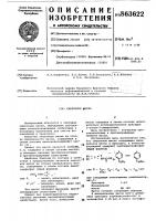 Патент 863622 Смазочное масло