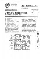 Патент 1378067 Устройство подавления узкополосной помехи для радиоприемника двухполосного сигнала